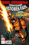Обложка комикса Удивительный Человек-паук №649