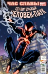 Обложка комикса Удивительный Человек-паук №650