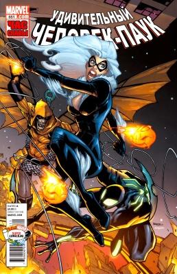 Серия комиксов Удивительный Человек-паук №651