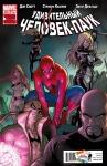 Обложка комикса Удивительный Человек-паук №653