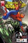 Удивительный Человек-паук №654