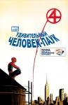 Удивительный Человек-паук №657