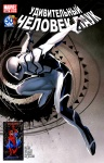 Amazing Spider-Man #658