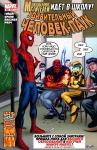 Удивительный Человек-паук №661