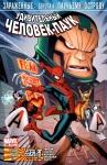Удивительный Человек-паук №662