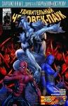 Удивительный Человек-паук №664