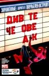 Amazing Spider-Man #665