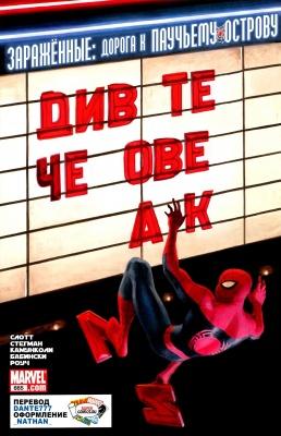 Серия комиксов Удивительный Человек-паук №665