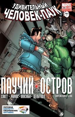 Серия комиксов Удивительный Человек-паук №668