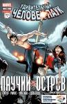 Обложка комикса Удивительный Человек-паук №672