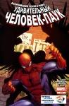 Удивительный Человек-паук №674