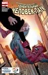 Обложка комикса Удивительный Человек-паук №675