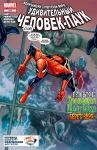Обложка комикса Удивительный Человек-паук №676