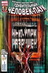 Обложка комикса Удивительный Человек-паук №678