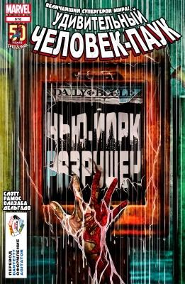 Серия комиксов Удивительный Человек-паук №678