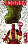 Deadpool #39