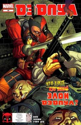 Серия комиксов Дедпул №45