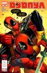 Deadpool #46