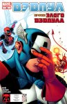 Deadpool #48