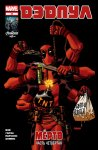 Deadpool #53