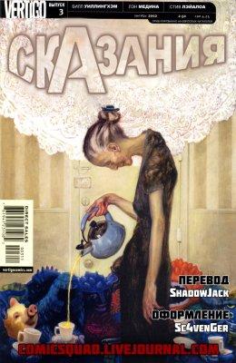 Серия комиксов Сказания №3