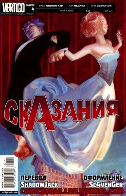 Серия комиксов Сказания №4