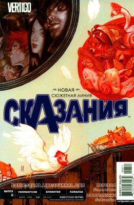 Серия комиксов Сказания №6