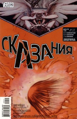 Серия комиксов Сказания №9