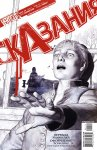 Обложка комикса Сказания №11