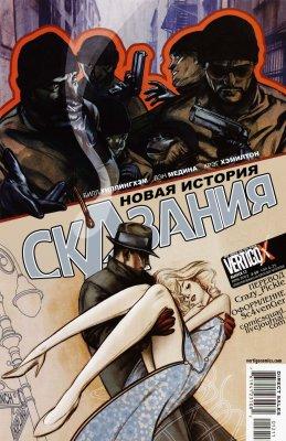 Серия комиксов Сказания №12