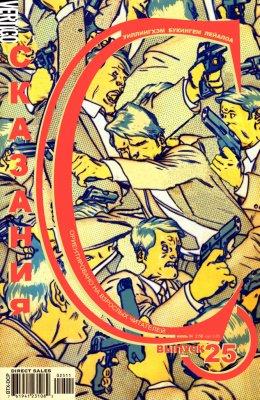 Серия комиксов Сказания №25