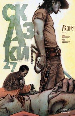 Серия комиксов Сказания №27