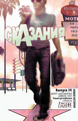 Серия комиксов Сказания №34