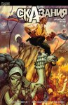 Обложка комикса Сказания №42
