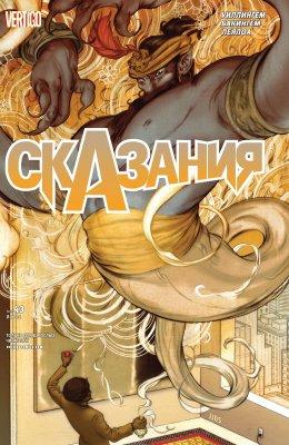 Серия комиксов Сказания №43