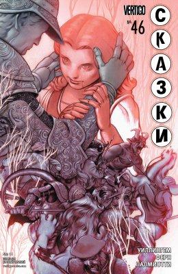 Серия комиксов Сказания №46