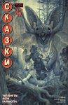 Обложка комикса Сказания №47