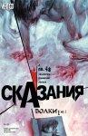 Обложка комикса Сказания №48