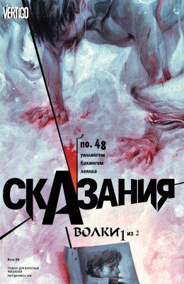 Серия комиксов Сказания №48