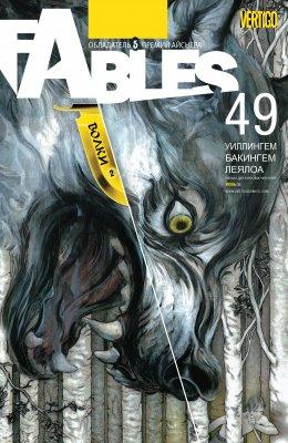Серия комиксов Сказания №49