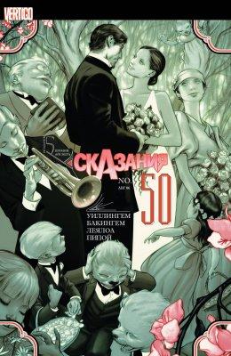 Серия комиксов Сказания №50