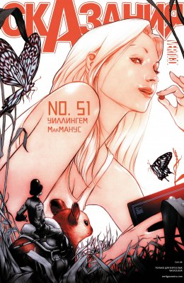 Серия комиксов Сказания №51