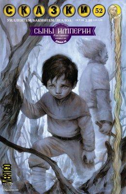 Серия комиксов Сказания №52