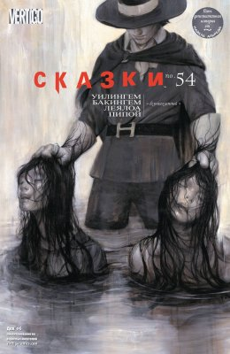 Серия комиксов Сказания №54
