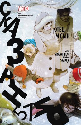 Серия комиксов Сказания №57