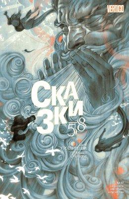 Серия комиксов Сказания №58