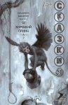 Обложка комикса Сказания №61