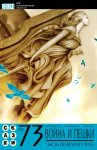 Обложка комикса Сказания №73
