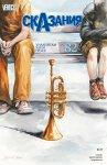 Обложка комикса Сказания №82