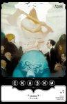 Обложка комикса Сказания №93